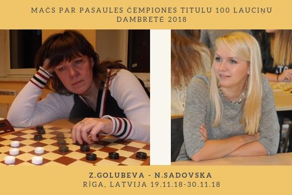 Ekskluzīvi: visas partijas Z.Golubeva – N.Sadovska